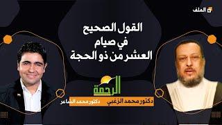 القول الصحيح في صيام العشر من ذو الحجة برنامج الملف الدكتور محمد الشاعر والدكتور محمد الزغبي
