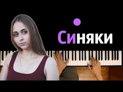Sheepоvskaya- Синяки ● караоке | PIANO_KARAOKE ● ᴴᴰ + НОТЫ & MIDI
