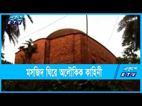 বরগুনার বিবিচিনি শাহী মসজিদ ঘিরে অলৌকিক কাহিনী