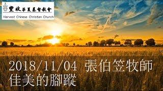 2018/11/04 張伯笠牧師:佳美的腳蹤