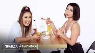 ПРАВДА ИЛИ ВЫПИВКА/ЛУЧШИЕ ДРУЗЬЯ