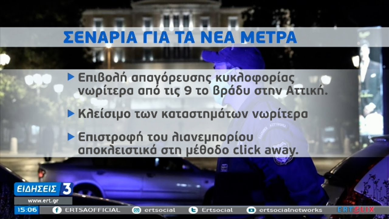 Επί τάπητος νέα μέτρα για την αναχαίτιση της πανδημίας  ΕΡΤ 04/02/2021
