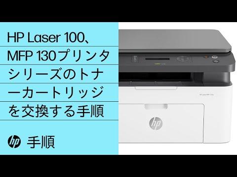 HP Laser 100およびMFP 130プリンタシリーズのトナーカートリッジを交換する手順