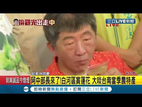 阿中部長陳時中到白河區賞蓮花!親手體驗剝蓮子希望台灣疫情能