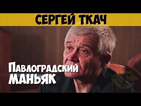 Сергей Ткач. Серийный убийца, маньяк, педофил. Павлоградский маньяк. Плетущий смерть