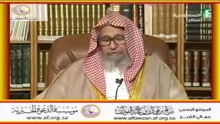 كتب ابن سيرين لتفسير الاحلام - العلامة صالح الفوزان حفظه الله