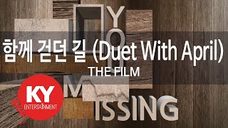 [KY 금영노래방] 함께 걷던 길 (Duet With April)   THE FILM (KY.59201)