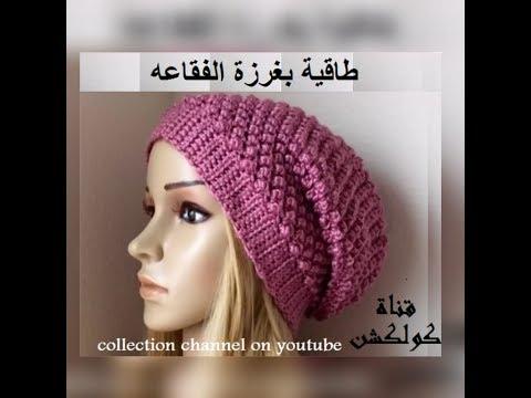 كروشيه طاقيه تيربون بغرزة الفقاعه سهله للمبتدئين |  crochet easy bubble hat # كولكشن collection #
