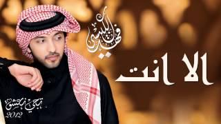 اغاني حصرية فهد الكبيسي - الا انت (النسخة الأصلية) | 2012 تحميل MP3