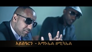 Eritrean New Music Video 2014 **AySeaRin**  Amanuel Zemichael