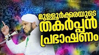 മുള്ളൂര്ക്കരയുടെ തകര്പ്പന് പ്രഭാഷണം│ Islamic Speech Malayalam │ Mulloorkara