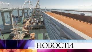 На Крымском мосту завершен важный этап в возведении железнодорожной части.