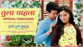 Tula Pahata Song Video - Mumbai Pune Mumbai 3 | New Marathi Song 2018 | Swapnil Joshi, Mukta Barve
