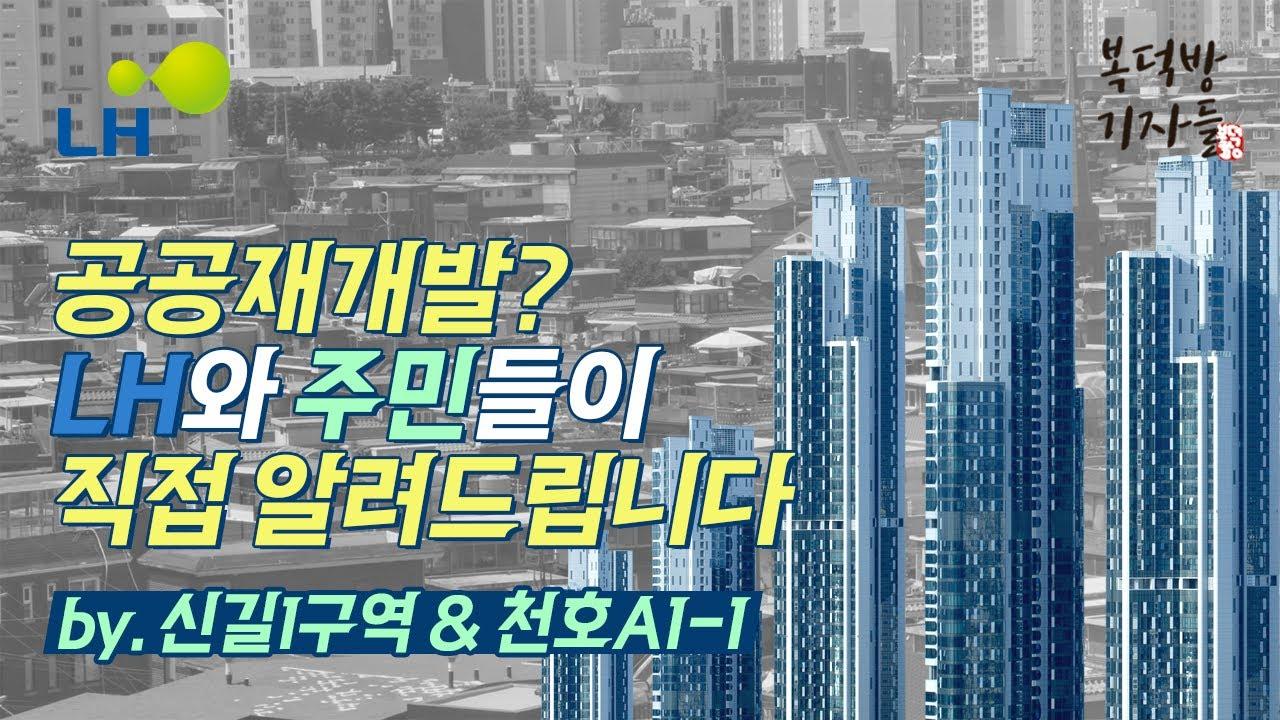 공공재개발에도 래미안·푸르지오 아파트 나온다고? (feat. LH)