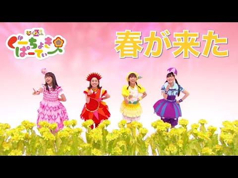 『ぐーちょきぱーてぃー』より「春が来た」