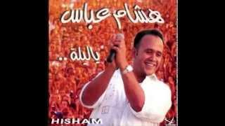 اغاني حصرية Hisham Abbas - Oulo L'habibi I هشام عباس - قولوا لحبيبي تحميل MP3