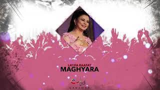تحميل اغاني مجانا Latifa Raafat - Maghyara (Official Audio)   لطيفة رأفت - مغيارة