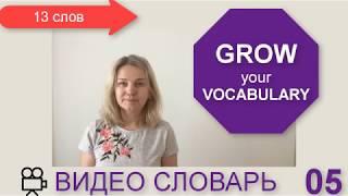 видео словарь английского языка 05