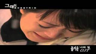 [MV] Bobby Kim - 그래도 (즐거운 나의 집 OST)