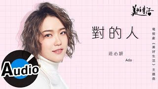 莊心妍 Ada Zhuang - 對的人(官方歌詞版)- 電視劇《美好生活》主題曲