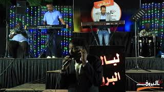 اغاني حصرية عقد اللولي _ سامي المغربي (ليالي البروف) تحميل MP3