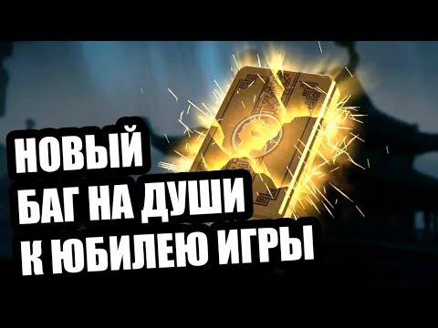 Новый баг на души к юбилею игры| Mortal Kombat Mobile | Мортал Комбат