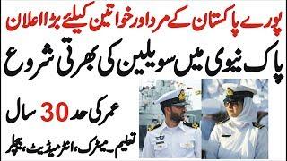 pak navy new jobs 2019 - मुफ्त ऑनलाइन