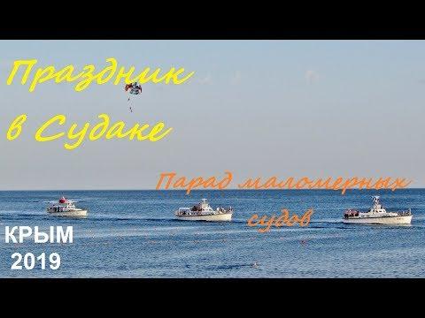 Праздник День России, Судак 2019, Крым. Парад на море: яхты, катера, бананы