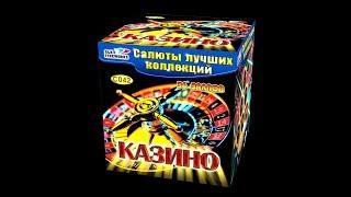 "Салют ""КАЗИНО"" C042 (1,2х36) от компании Интернет-магазин SalutMARI - видео"