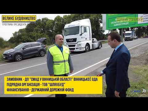 Завершено капітальний ремонт автомобільної дороги загального користування місцевого значення О-02-04-08 Гайсин-Теплик (м. Гайсин – с. Кущинці)