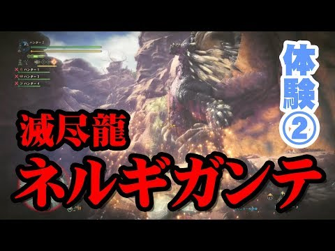 Gameplay de V-Jump - Vidéo 2 de Monster Hunter World