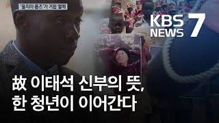 수단 청년 한국서 의사 꿈 이뤄…'울지마 톤즈'가 거둔 열매 / KBS뉴스(News)