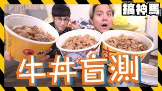 【盲測食評】四家牛肉飯!哪家比吉野家牛丼好吃?