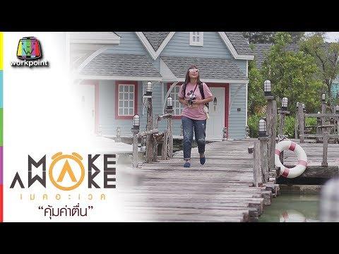 MAKE AWAKE คุ้มค่าตื่น |  อ.นายายอาม จ.จันทบุรี | 20 ก.ค. 60 Full HD