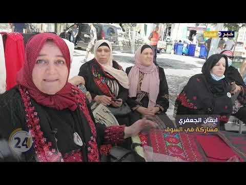 بالفيديو والصور: افتتاح سوق المزارعين الوطني في بيت لحم