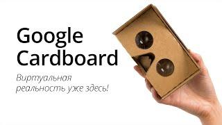 Обзор Google Cardboard - виртуальная реальность уже здесь!