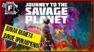 КОСМИЧЕСКАЯ АДВЕНЧУРА | обзор игры Journey To The Savage Planet