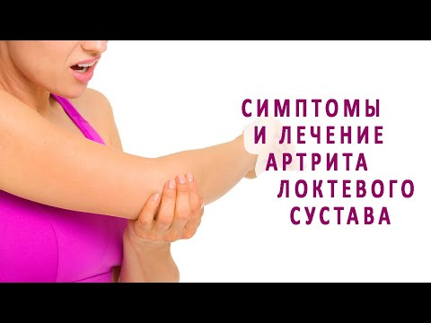 Симптомы и лечение артрита локтевого сустава