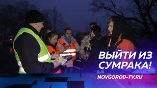 ГИБДД и дорожники раздали савинским школьникам световозвращающие наклейки для одежды