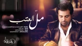 تحميل اغاني راشد الماجد - مل العتب (حصرياً) | 2016 MP3