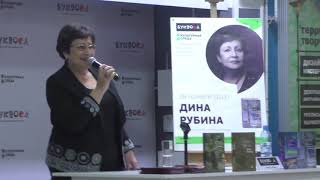 Дина Рубина. Презентация книги «Рябиновый клин» в Санкт-Петербурге 28 ноября 2018 г