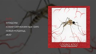 Слава КПСС - Комар-парижанин (official audio album)