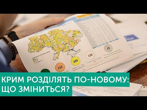 Україна створює в Криму нові райони | Тема дня
