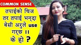 तपाईको समान अर्कैले प्रयोग गर्छ -Common Sense Nepali