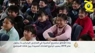 preview picture of video 'تدريس مادة الأخلاق في اليابان لتعزيز العادات الحميدة بين فئات المجتمع'