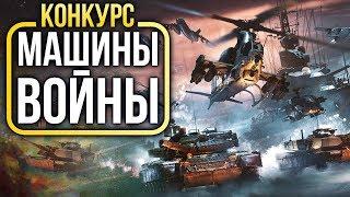 КОНКУРС «Машины войны» по War Thunder!