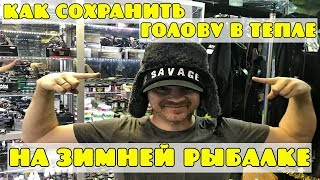 Куплю шапку для зимней рыбалки