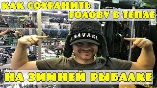 Зимняя шапка ушанка для рыбалки