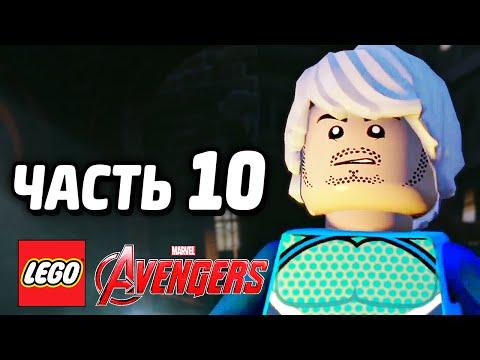 LEGO Marvel's Avengers Прохождение - Часть 10 - РТУТЬ