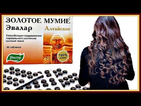 МУМИЕ для ВОЛОС. Два СУПЕР ЭФФЕКТИВНЫХ рецепта с мумие для волос.